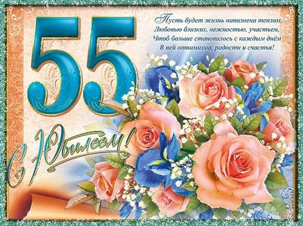 Поздравление с юбилеем 55 лет однокласснице прикольные