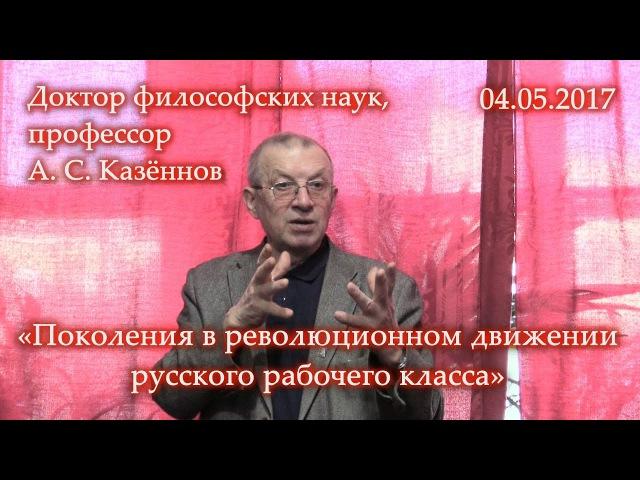 Поколения в революционном движении русского рабочего класса