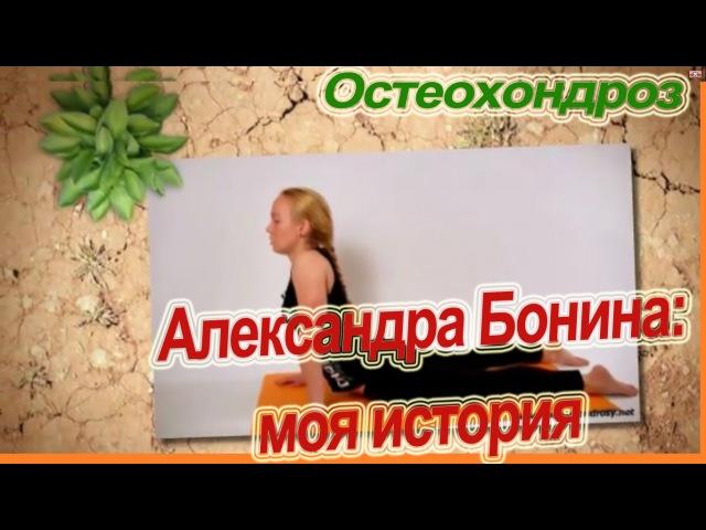►История Александры Бониной: о собственном опыте лечения остеохондроза