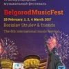 BelgorodMusicFest