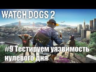 WATCH DOGS 2. Прохождение #9 Тестируем уязвимость нулевого дня