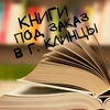 Клинцы | Книги под заказ