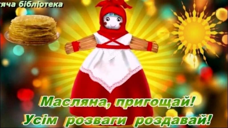 Народознавчі візерунки «Масляна пригощай! Усім розваги роздавай!»
