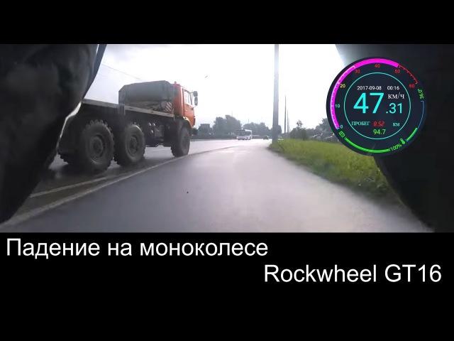 Падение на моноколесе Rockwheel GT16