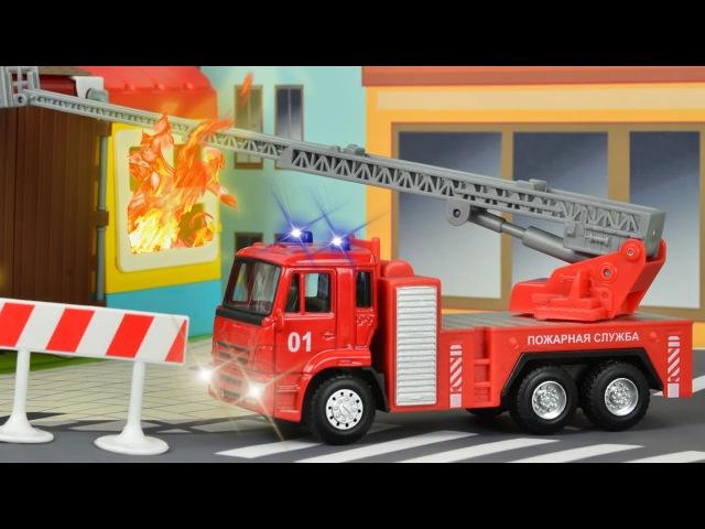 СБОРНИК Мультики про МАШИНКИ - Пожарная машинка тушит пожар - Развивающие видео ...