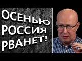 Валерий Соловей - О-С-Е-Н-Ь-Ю - Р-О-С-С-И-Я - Р-В-А-Н-Е-Т!