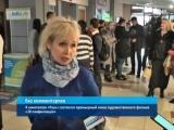 ГТРК ЛНР. В кинотеатре «Русь» состоялся премьерный показ художественного фильма «28 панфиловцев».