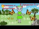 🎓 Математика с кисой Алисой Урок 4 Сложение и вычитание в пределах 5 и 0