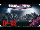 Tom Clancy's Rainbow Six® Siege [EP-02] - Стрим - Раковые пострелушки