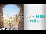 Padman | Пэдмен | Официальный трейлер | Indian Films | RUS SUB