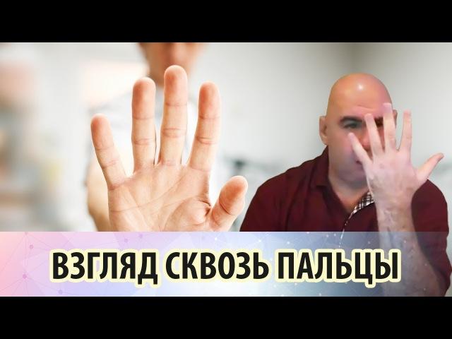 Расслабляющее упражнение для глаз «Взгляд сквозь пальцы»