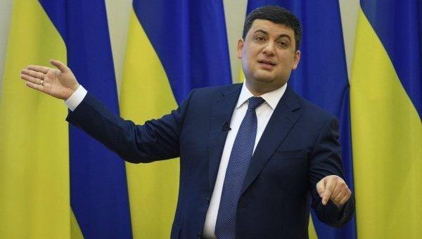 Гройсман рассказал о серьёзных проблемах Украины