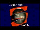 Серебряный шар (ОРТ, 24.02.1997 г.). Фрэнк Синатра