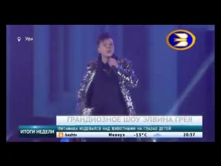 Elvin grey(Элвин Грей) Итоговый выпуск телеканала про концерт башкирского певца.