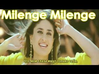 Milenge milenge (video song) ¦ milenge milenge ¦ kareena kapoor shahid kapoor (рус.суб.)