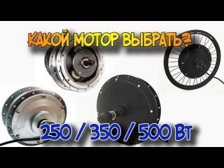Какой мотор сколько едет. Примерное сравнение моторов для электровелосипедов.