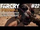 Far Cry Primal: Большой шрам приручение   Охота на мамонта   Урки   ИГРЫ ПРО выживание   ps4
