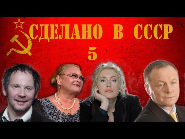 Сделано в СССР 5 серия 2011
