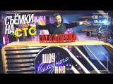 #70 - Шоу Выходного Дня - СТС / Роман Юнусов - Антон Лирник - Иван Чуйков