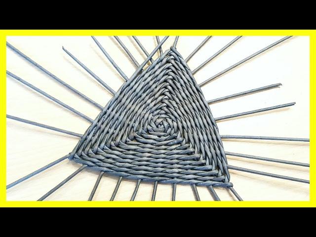 Треугольное дно из газетных трубочек Легко