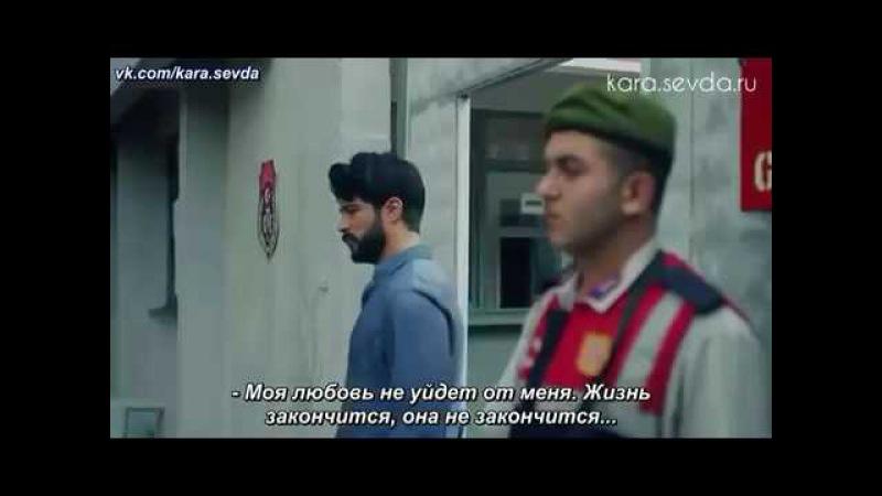 Чёрная любовь 2 сезон анонс 36 серии с субтитроми Кемаль сядет в тюрьму