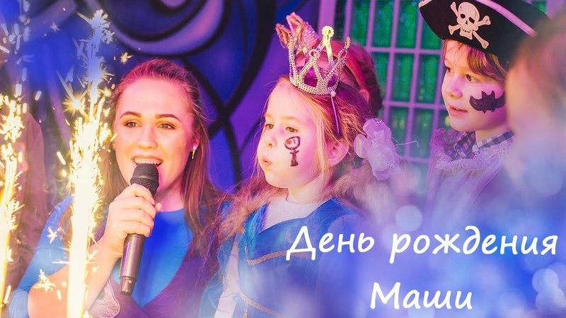 День рождения Маши в Фэнтазиграде