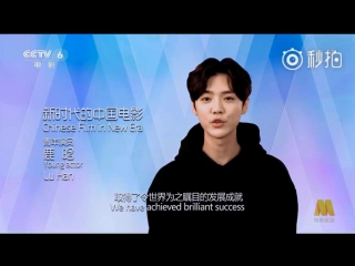 luhan @ 171203 the 4th silk road international film festival message
