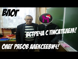 ВЛОГ/VLOG - Встреча с писателем! Олег Рябов Алексеевич!