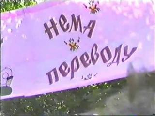 2 часть Праздник Терского казачьего войска. Ставропольский край, Кировский р-н, г. Новопавловск 1991