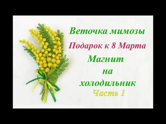 МАГНИТ на ХОЛОДИЛЬНИК СВОИМИ РУКАМИ - Мимоза из бисера. Урок 1 - Веточка мимозы