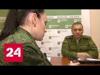 Сотрудников народной милиции ЛНР склоняют к шпионажу, угрожая их близким - Росси...
