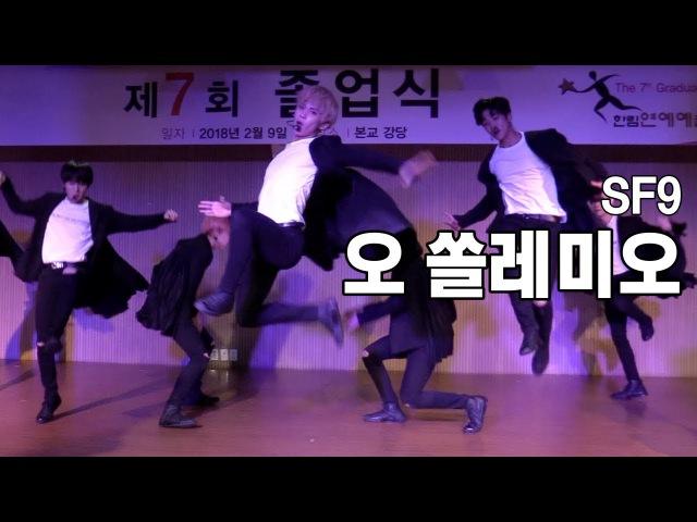 Nocut Full 멋찜폭발 SF9 오쏠레미오 @ 2018 한림예고 졸업식 축하공연