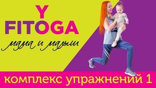 FIT☼YOGA мама и малыш   Комплекс упражнений 1