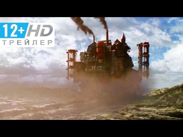 Хроники хищных городов трейлер фильма 2018 TrailerOk