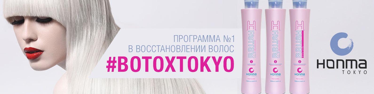 Ботокс для волос brush отзывы