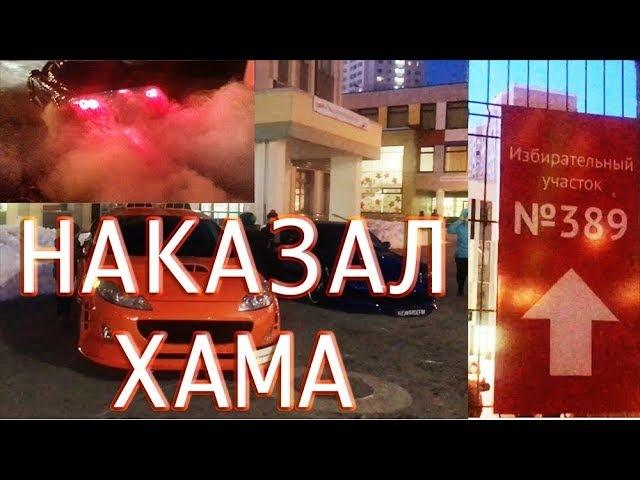 Избирательный участок 389 Наказали Хама за парковку Выборы