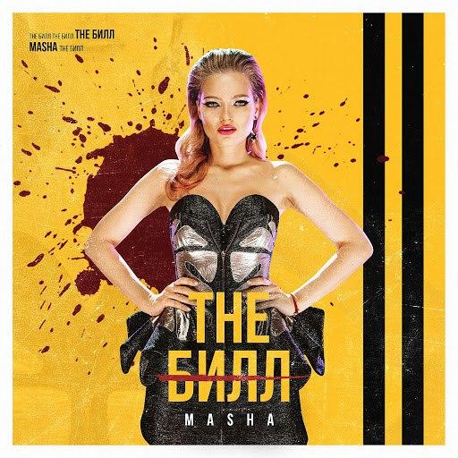 Masha альбом The Bill