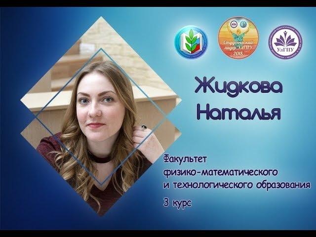 Наташа Жидкова - наш лидер!