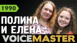 Полина и Елена - Проснись и пой (Геннадий Гладков)