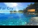 Прохождение игры Far Cry Anti-Terror [Kommando]   Тест на выживание   №4