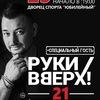 РУКИ ВВЕРХ! | Смоленск | 25 мая | ДС Юбилейный