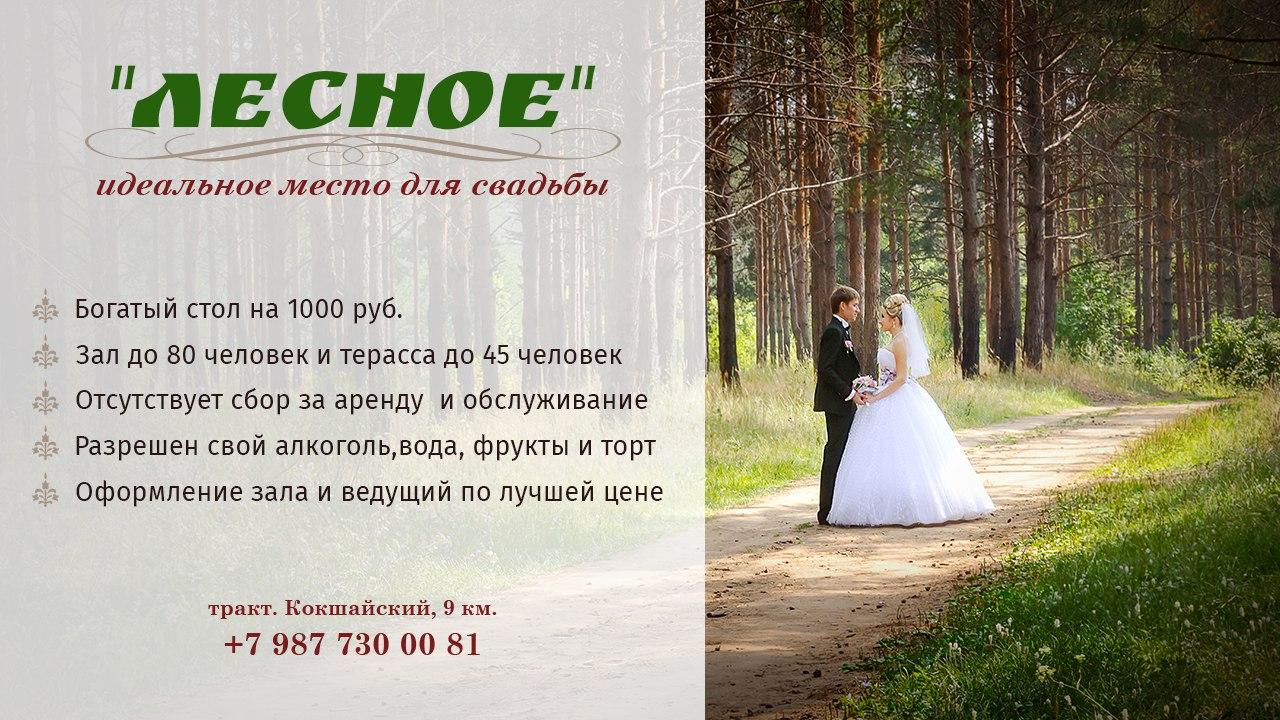 Кафе «Лесное» - Вконтакте