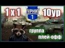 ✮турнир 10 лвл ОБ.907/СТБ VS Т57/ФВ 183/ИС7✮