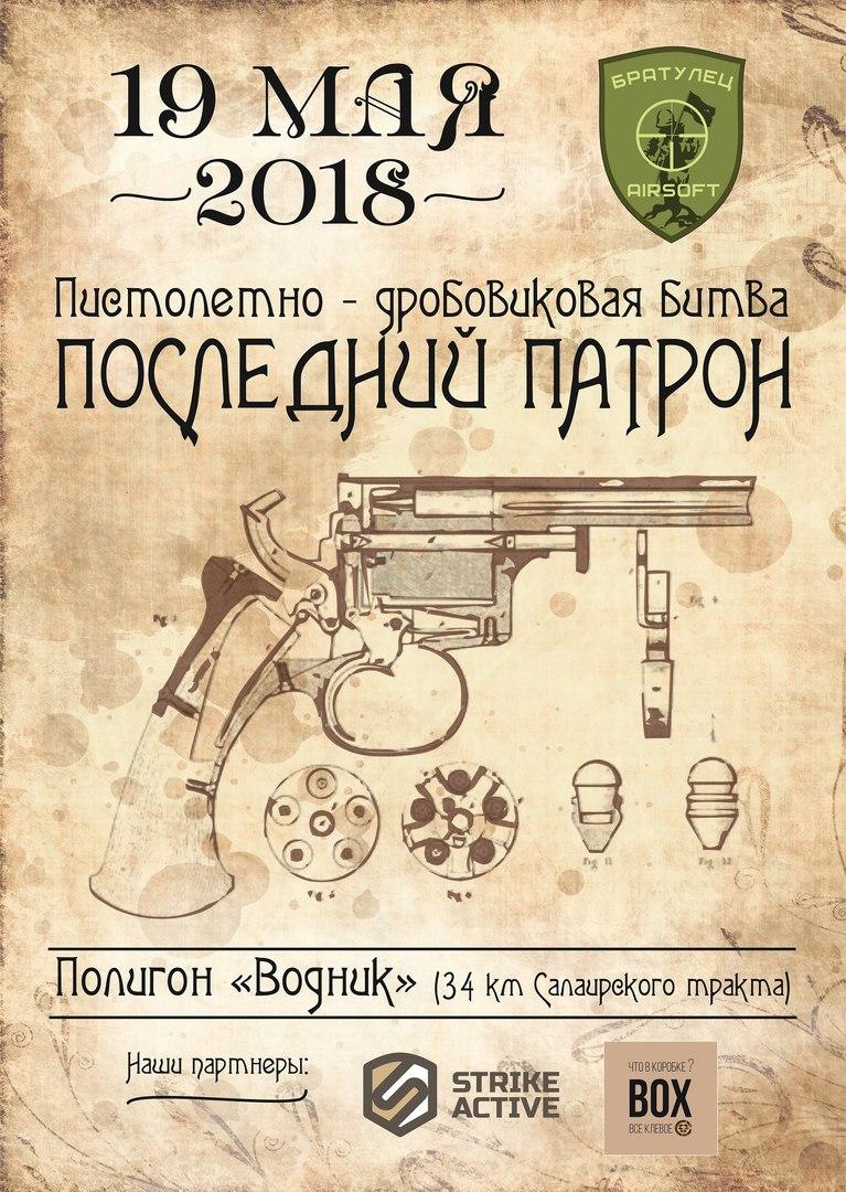 Афиша Тюмень Последний патрон
