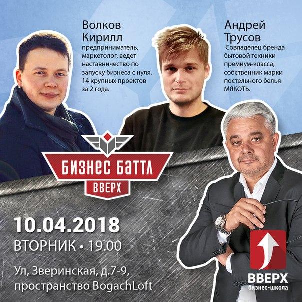 И снова Бизнес Баттл от Бизнес Школы ВВЕРХ! 🔥🔥Волков Кирилл VS Андрей