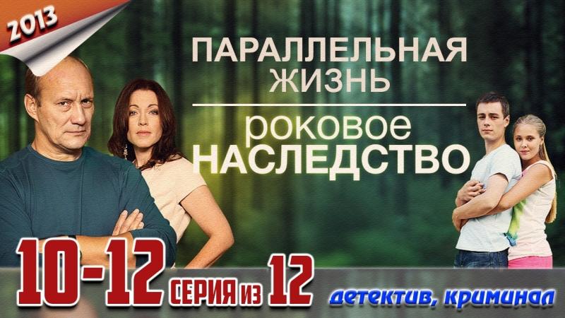Роковое наследство (Параллельная жизнь) / HD версия / 2013 (детектив, криминал). 10-12 серия из 12