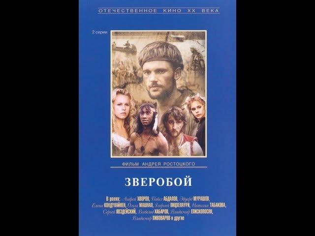 Зверобой (1990) 2 серия. HD