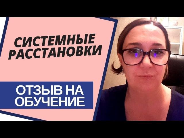 Семейные расстановки отзыв Натальи на обучение у Оксаны Солодовниковой