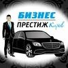 БИЗНЕС ПРЕСТИЖ™ | Прокат автомобилей | Киров