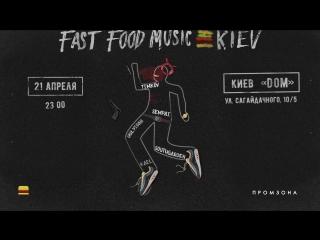Fast Food Music: Kiev | 21.04